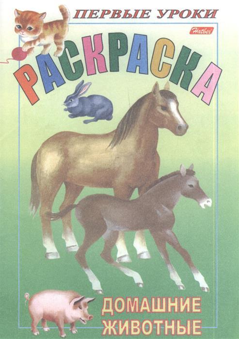 Баранова И. (худ.) Раскраска. Домашние животные баранова и худ раскраска зима isbn 9785941072491