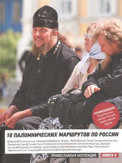Куприянов А. (ред.) 10 паломнических маршрутов по России. Путеводитель