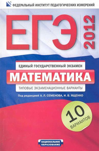 ЕГЭ 2012 Математика Типовые экз. варианты 10 вар.