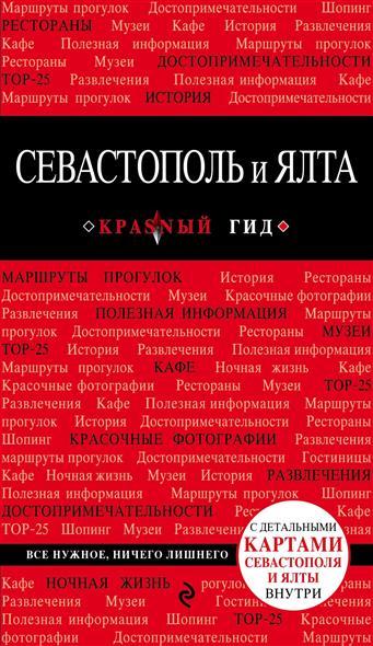 Кульков Д. Севастополь и Ялта. Путеводитель с детальной картой города внутри