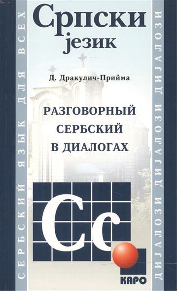 Дракулич-Прийма Д. Разговорный сербский в диалогах