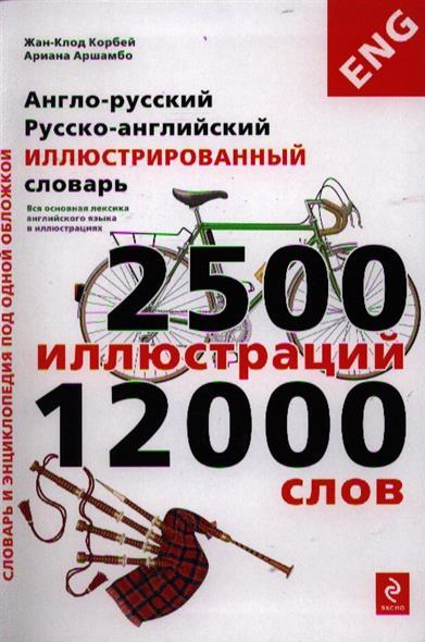 Корбей Ж.-К., Аршамбо А. Англо-русский Русско-английский иллюстрированный словарь