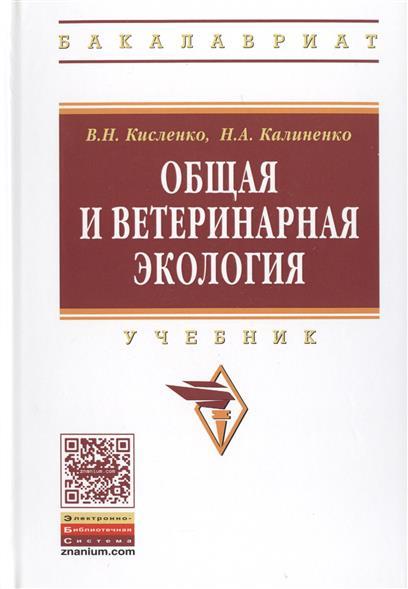 Кисленко В., Калиненко Н. Общая и ветеринарная экология. Учебник