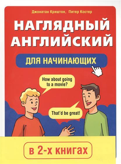 Наглядный английский для начинающих (комплект из 2-х книг в упаковке)