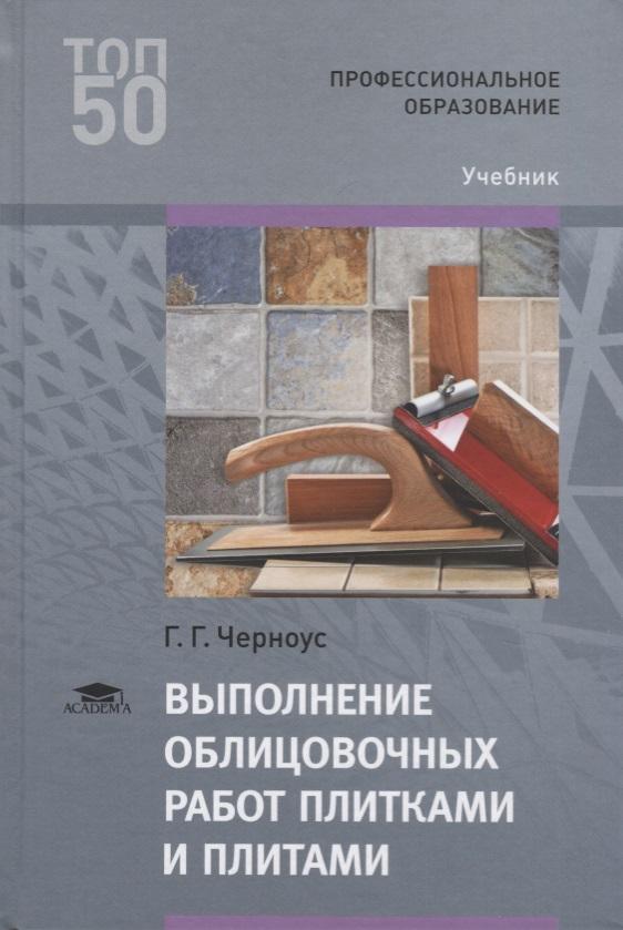 Выполнение облицовочных работ плитками и плитами. Учебник
