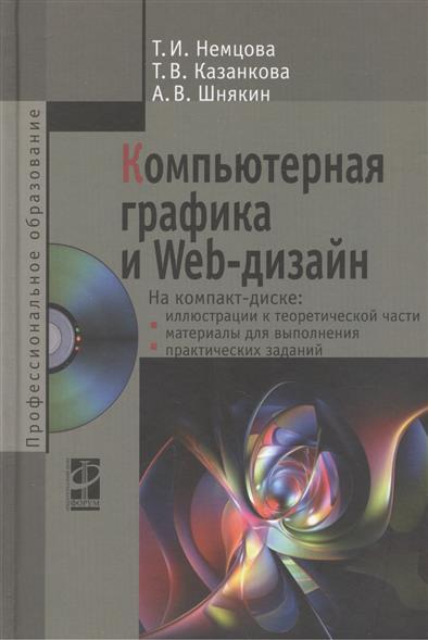 Компьютерная графика и Web-дизайн: учебное пособие (+CD)