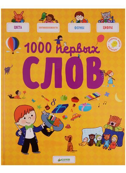 Бессон А. 1000 первых слов дневник первых слов ребенка