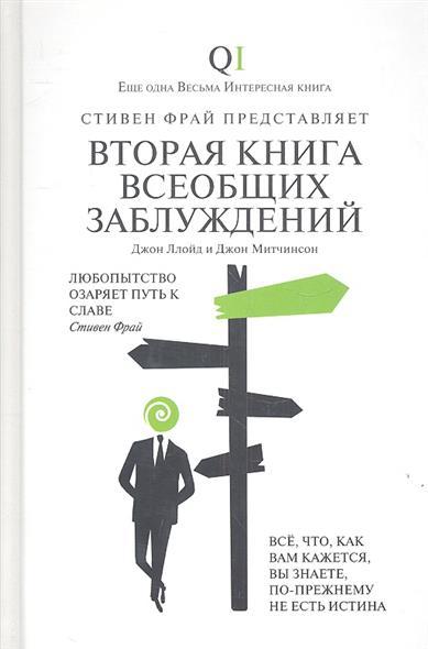 Вторая Книга всеобщих заблуждений