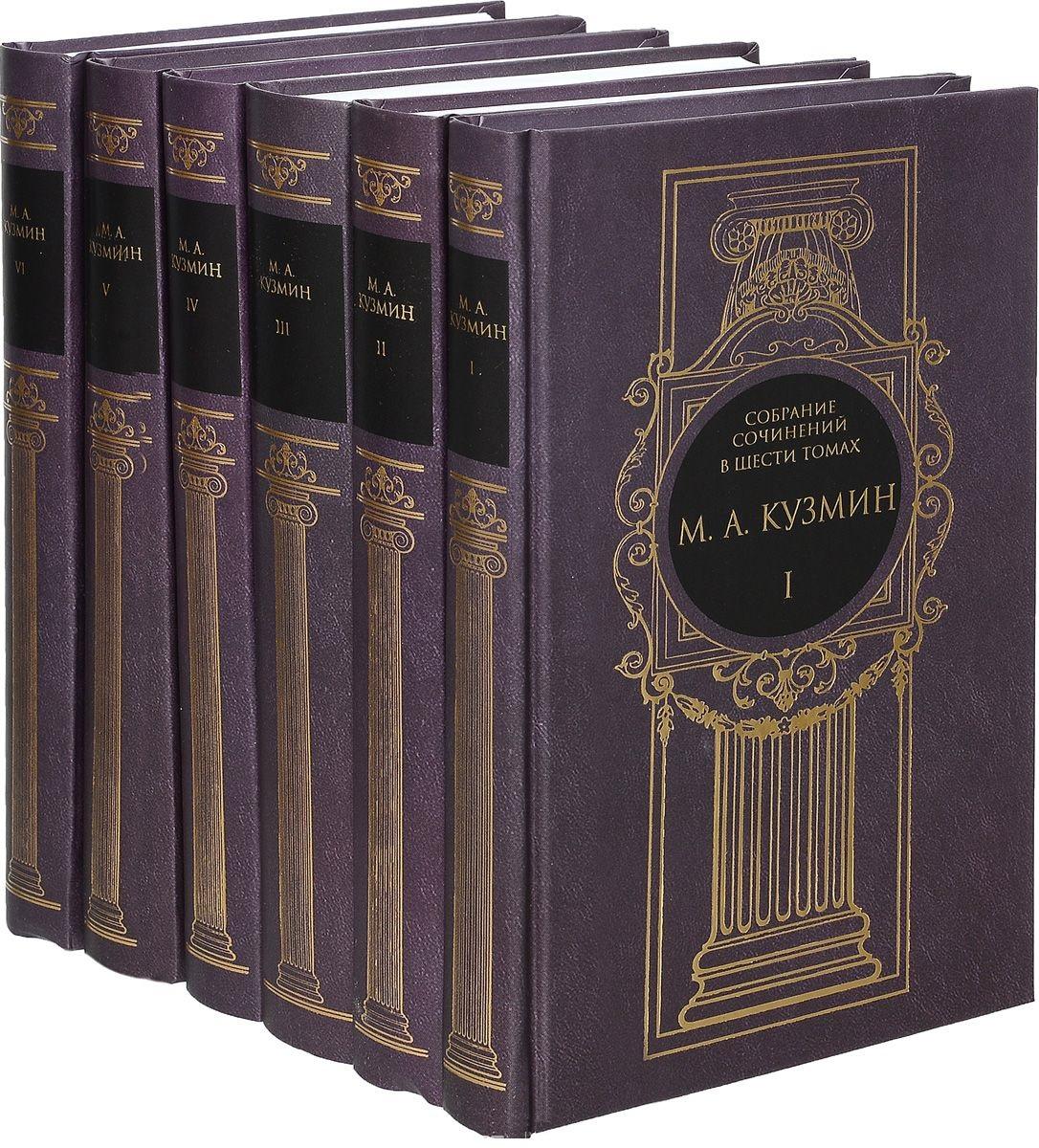 Кузмин М. М.А. Кузмин. Собрание сочинений в 6 томах (комплект из 6 книг) боевой флот комплект из 6 книг