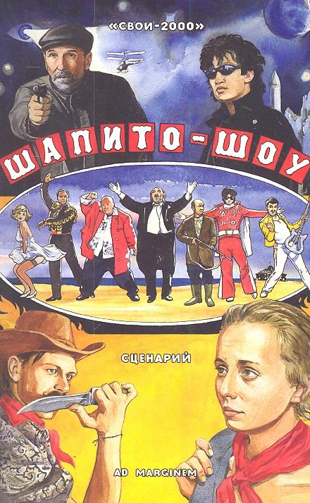 Канюкова П. (ред.) Шапито-шоу. Сценарий шапито шоу dvd cd