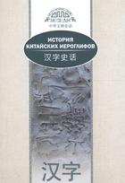 История китайских иероглифов. На русском и китайском языках