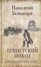 Египетский поход. Мемуары императора