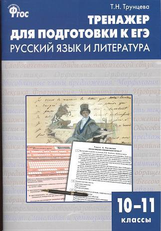 Тренажер для подготовки к ЕГЭ. Русский язык и литература. 10-11 классы
