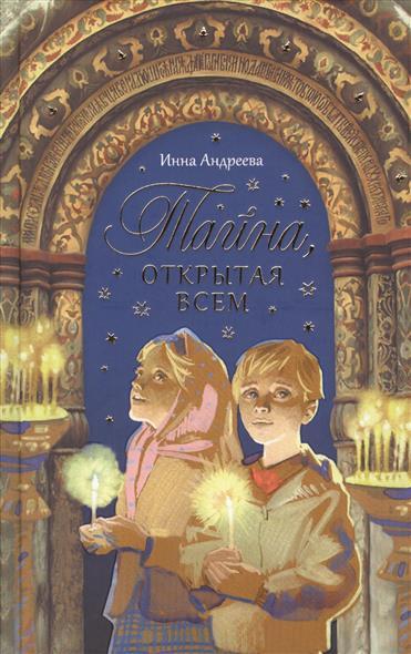 Андреева И. Тайна, открытая всем. Рассказы и сказки для детей рассказы и сказки