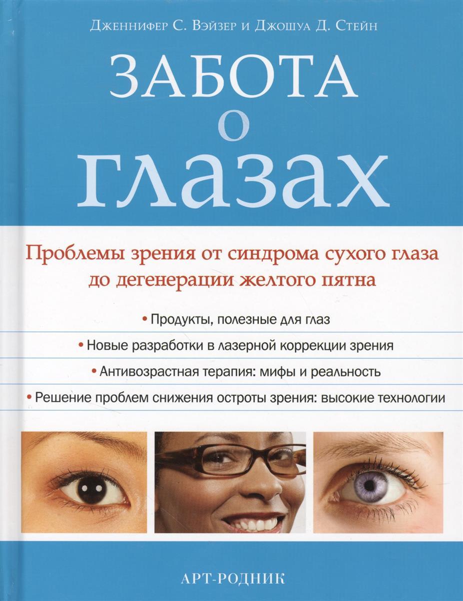 Вэйзер Дж., Стейн Дж. Забота о глазах. Проблемы зрения от синдрома сухого глаза до дегенерации желтого пятна кришнамурти дж невыбирающее осознавание