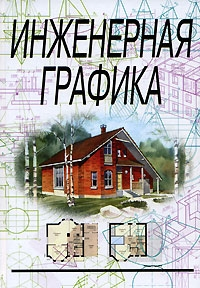 Сорокин Н. Инженерная графика ISBN: 9785811405251 н в семенова инженерная графика