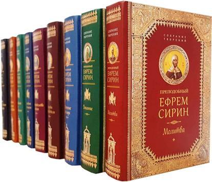 Преподобный Ефрем Сирин. Собрание творений (комплект из 9 книг)