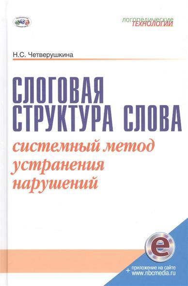 Четверушина Н. Слоговая структура слова. Системный метод устранения нарушений.