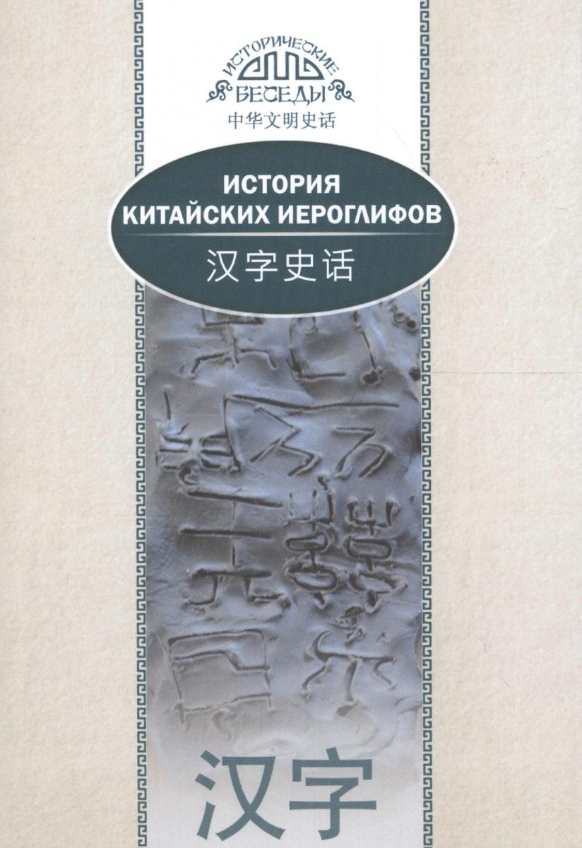 Най Ван История китайских иероглифов. На русском и китайском языках