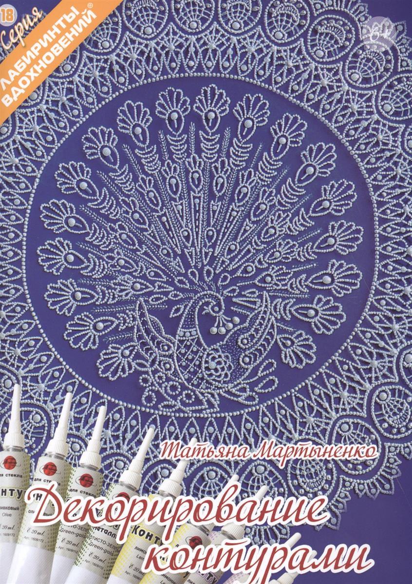 Мартыненко Т. Декорирование контурами декорирование корзины
