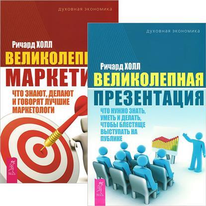 Великолепная презентация + маркетинг (комплект из 2 книг) диетические тайны мадридского двора большая книга постничества комплект из 2 книг