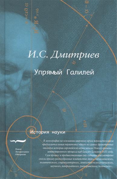 Дмитриев И. Упрямый Галилей дмитриев георгий художник 1957