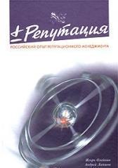 Олейник И. Лапшов А. Плюс/минус репутация цена