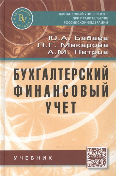 Бабаев Ю., Макарова Л., Петров А. Бухгалтерский финансовый учет. Учебник