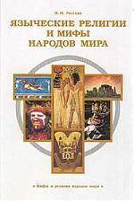 Языческие религии и мифы народов мира
