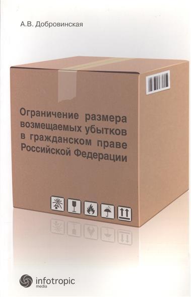 Ограничение размера возмещаемых убытков в гражданском праве Российской Федерации