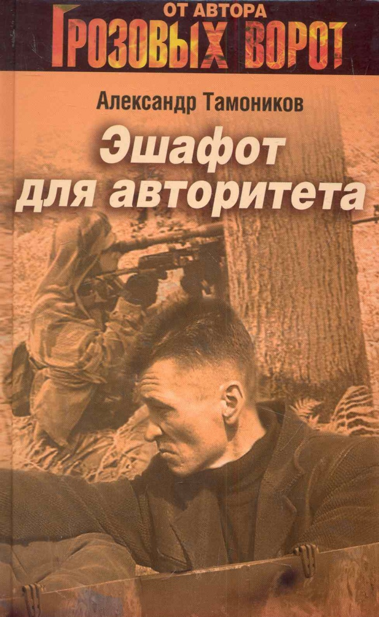 Тамоников А. Эшафот для авторитета тамоников а эшафот для авторитета