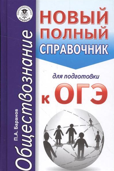 Обществознание. Новый полный справочник для подготовке к ОГЭ