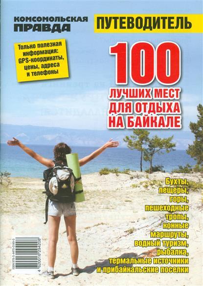 100 лучших мест для отдыха на Байкале. Путеводитель