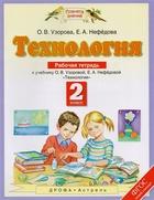 Технология. 2 класс. Рабочая тетрадь к учебнику О.В. Узоровой, Е.А. Нефедовой