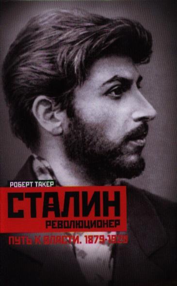 Такер Р. Сталин-революционер. Путь к власти. 1879-1929