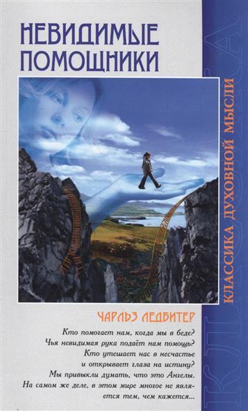 Ледбитер Ч. Невидимые помощники ледбитер ч безант а мыслеформы сны 3 е издание