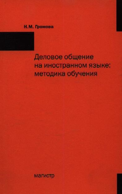 Громова Н. Деловое общение на иностранном языке: методика обучения