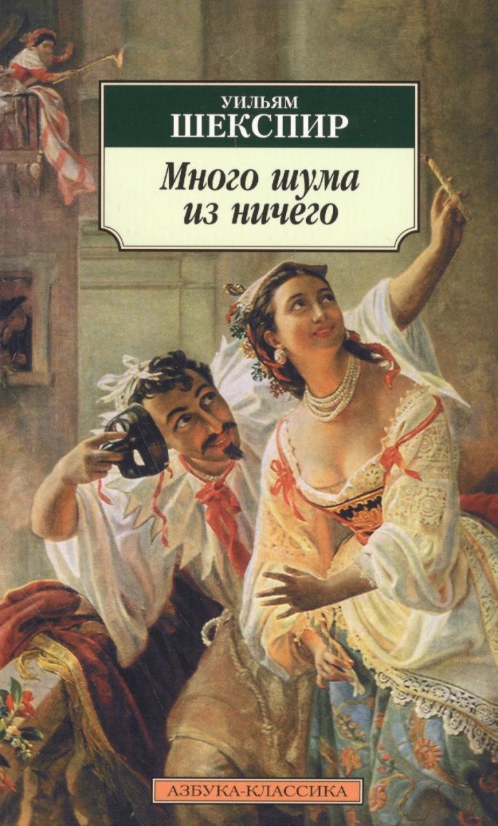Шекспир У. Много шума из ничего вильям шекспир как вам это понравится много шума из ничего двенадцатая ночь перевод юрия лифшица