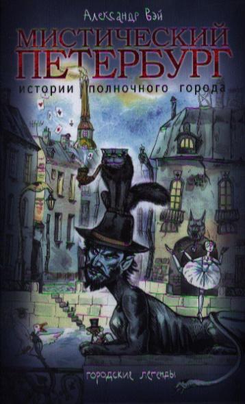 Мистический Петербург. Истории полночного города