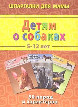 Детям о собаках. 5-12 лет. 50 пород и характеров