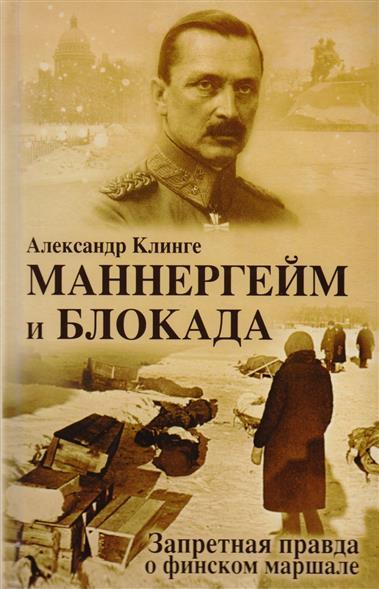 Клинге А. Маннергейм и Блокада. Запретная правда о финском маршале ISBN: 9785995509400