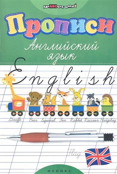 Прописи. Английский язык