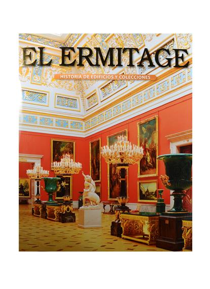 Dobrovolski V. El Ermitage. Historia de edificios y colecciones. Эрмитаж. История зданий и коллекций. Альбом (на испанском языке) цены онлайн