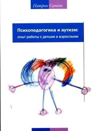 Психопедагогика и аутизм Опыт работы с детьми и взрослыми