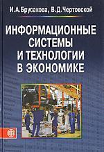 Брусакова И. Информационные системы и технологии в экономике Брусакова информационные ресурсы и технологии в экономике