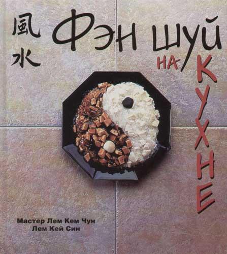 купить Лем Кем Чун, Лем Кей Син Фэн шуй на кухне по цене 49 рублей