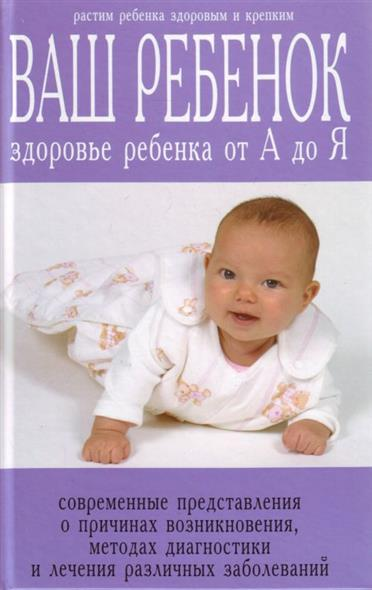 Ваш ребенок Здоровье ребенка от А до Я