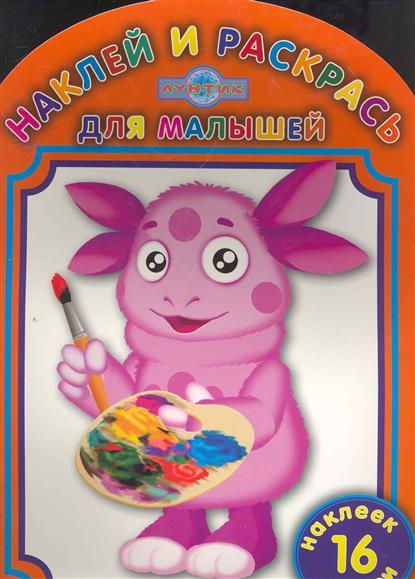 Наклей и раскрась для самых маленьких НРДМ 1109 Лунтик и его друзья фигурки игрушки prostotoys пупсень серия лунтик и его друзья