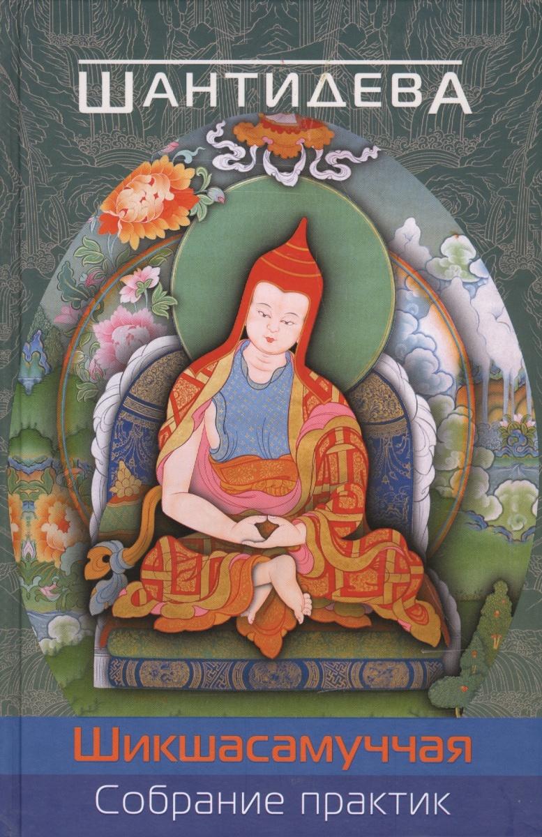Шантидева Собрание практик (Шикшасамуччая) шантидева путь бодхисаттвы бодхичарья аватара