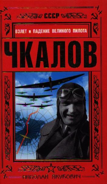 Якубович Н. Чкалов. Взлет и падение великого пилота ISBN: 9785699609536